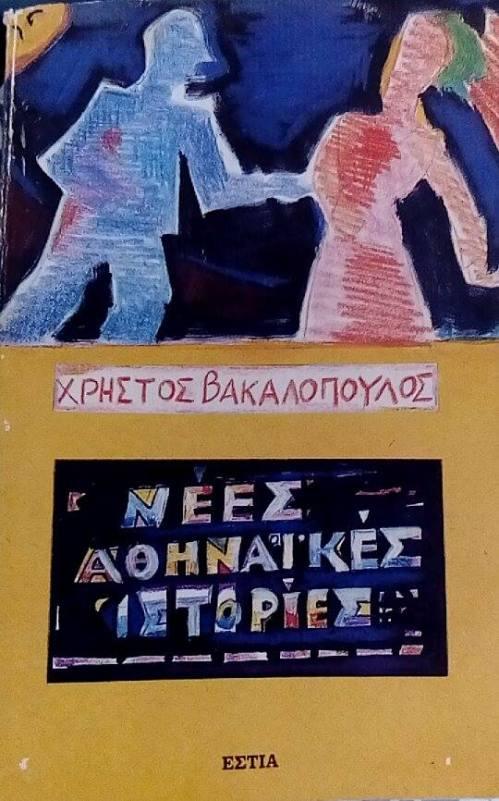 βακαλόπουλος